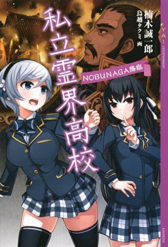 私立霊界高校 NOBUNAGA降臨 (YA! ENTERTAINMENT)