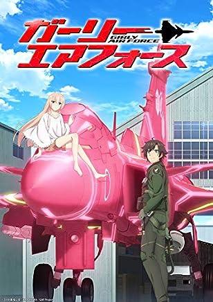 ガーリー・エアフォースⅢ [Blu-ray]