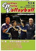 コーチング&プレイング・バレーボール(CPV)53号