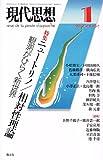 現代思想2012年1月号 特集=ニュートリノ/相対性理論 観測がひらく新世界