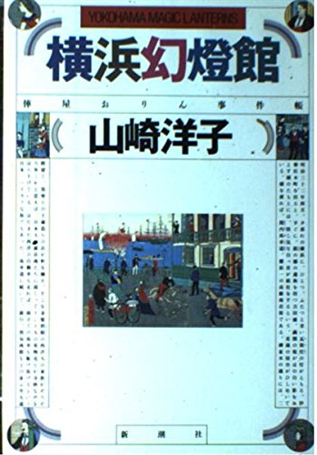 横浜幻燈館―俥屋おりん事件帳