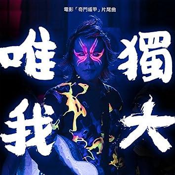 """Wei Wo Du Da (Dian Ying """"Qi Men Dun Jia"""" Pian Wei Qu)"""