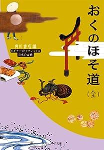 ビギナーズ・クラシックス 日本の古典 2巻 表紙画像