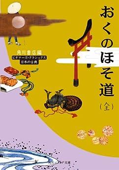 [角川書店]のおくのほそ道(全) ビギナーズ・クラシックス 日本の古典 (角川ソフィア文庫)