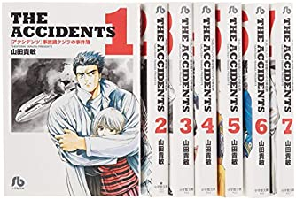 アクシデンツ 文庫版 コミック 全7巻完結セット (小学館文庫)