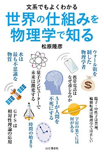 文系でもよくわかる 世界の仕組みを物理学で知る (文系でもよくわかる物理学)の詳細を見る