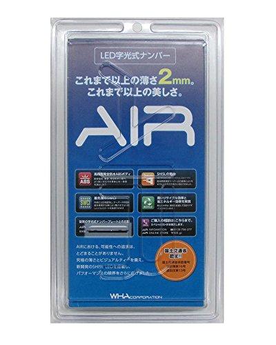 AIR 国土交通省認可LED字光式ナンバープレート 2枚セット