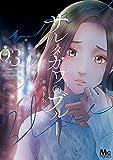 サレタガワのブルー 3 (マーガレットコミックスDIGITAL)