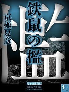「百鬼夜行 - 京極堂」シリーズ 12巻 表紙画像