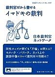 裁判官だから書ける イマドキの裁判 (岩波ブックレット)