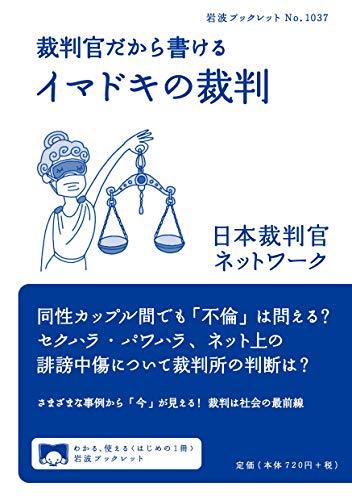 裁判官だから書ける イマドキの裁判 (岩波ブックレット)の詳細を見る