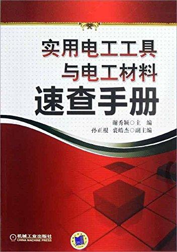 实用电工工具与电工材料速查手册