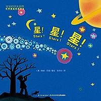 宝宝初识大自然·科学童谣双语绘本:星!星!星!(精装)