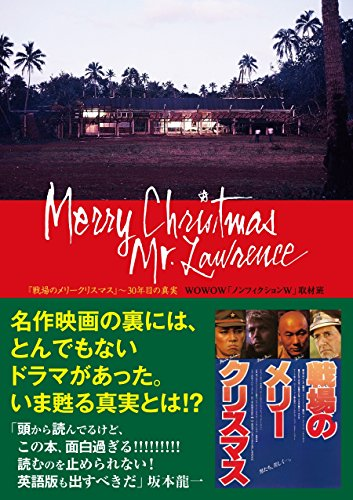 「戦場のメリークリスマス」~30年目の真実 (TOKYO NEWS MOOK 466号)