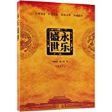 The Flourishing Age Ruled by Emperor Yongle (Chinese Edition)