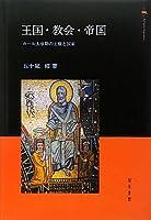 王国・教会・帝国: カール大帝期の王権と国家