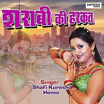 Sharabi Ki Harkat (Hindi Song)