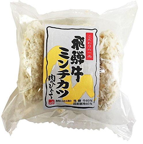 【肉のひぐち】飛騨牛 ミンチカツ 4枚入り 冷凍総菜