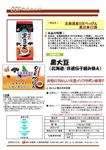 OSK北海道産べっぴん黒豆茶ティーパック22袋×3個