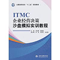 "ITMC企业经营决策沙盘模拟实训教程(全国高职高专""十二五""规划教材)"