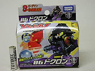 TBタカラトミー メタルビーダマン 06 ドクロン