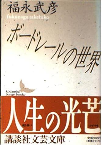 ボードレールの世界 (講談社文芸文庫)