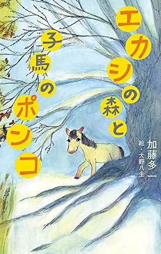 エカシの森と子馬のポンコ (teens' best selection)