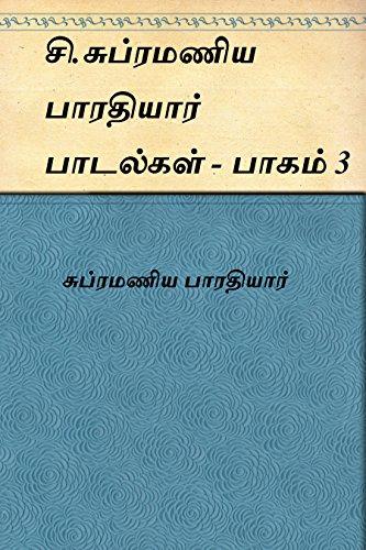 Bharathiyar Paadalgal 3 (Tamil)
