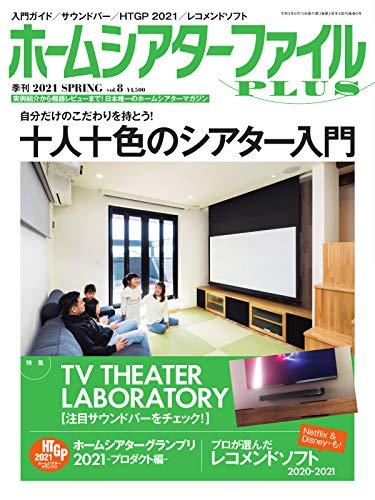 季刊ホームシアターファイルPLUS vol.8 (2021-03-25) [雑誌]