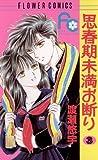 思春期未満お断り(3) (フラワーコミックス)
