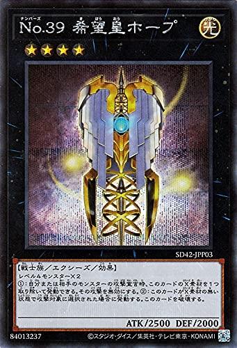 遊戯王カード No.39 希望皇ホープ(シークレットレア) オーバーレイ・ユニバース(SD42)   ストラクチャーデッキ エクシーズ・効果モンスター