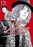 7人のシェイクスピア NON SANZ DROICT(13) (ヤングマガジンコミックス)