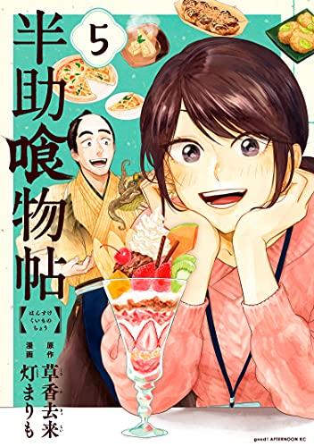 半助喰物帖(5) (アフタヌーンコミックス)
