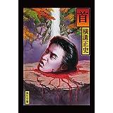 金田一耕助ファイル11 首 (角川文庫)