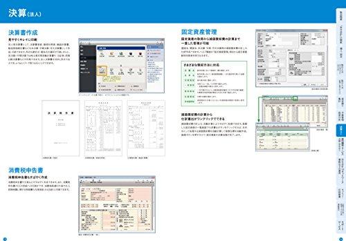 『【旧商品】弥生会計 16 スタンダード (新消費税対応版)』のトップ画像