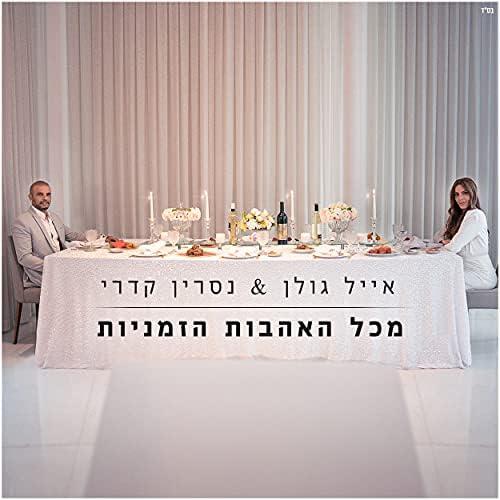 אייל גולן & Nasrin Kadri