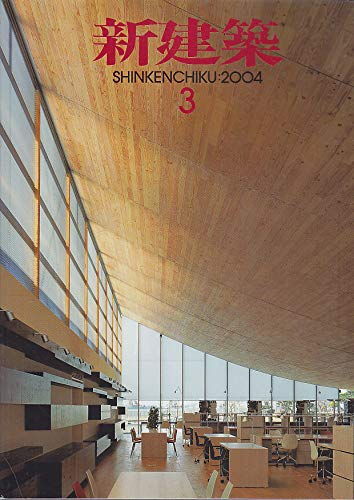 新建築 2004年03月号の詳細を見る