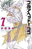 フルアヘッド!ココ ゼルヴァンス 7 (少年チャンピオン・コミックス)