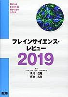 ブレインサイエンス・レビュー 2019