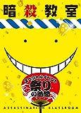 「暗殺教室」スペシャルイベント 祭りの時間[EYXA-10870][Blu-ray/ブルーレイ]