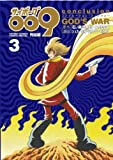 サイボーグ009完結編 conclusion GOD'S WAR (3) (少年サンデーコミックススペシャル)