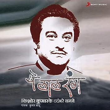 Ye Laal Rang (Kishor Ke Dard Bhare Nagmein)
