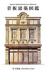 看板建築図鑑の商品画像