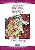絹の誘惑 (エメラルドコミックス ハーレクインシリーズ)