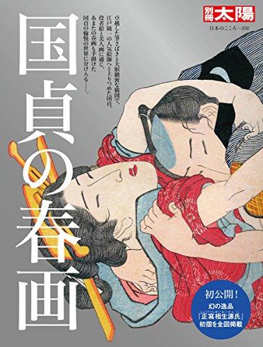 国貞の春画 (別冊太陽 日本のこころ)