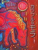 カラフルなモラ―Colorful Mola (創作市場増刊 27)