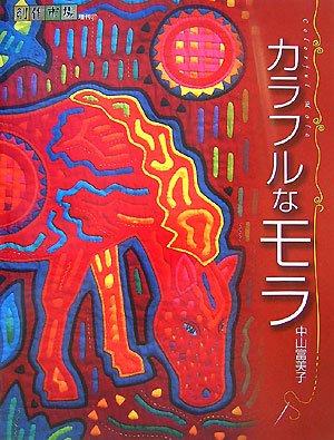 カラフルなモラ―Colorful Mola (創作市場増刊 27)の詳細を見る