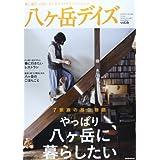 八ヶ岳デイズ vol.6 (GEIBUN MOOKS 908)