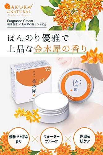金木犀練り香水40gSAKURA&NATURALきんもくせい香水ハンドクリームメンズレディース兼用心地よい香り持続力保湿オイル配合