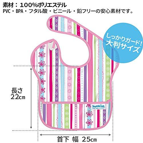 bumkins バンキンス 油が落ちるスタイ3点セット 日本正規品 スーパービブ Girl Assorted S3-G6